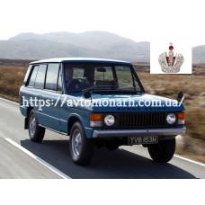 Автостекла на Land Rover Range Rover 1970 - 1994