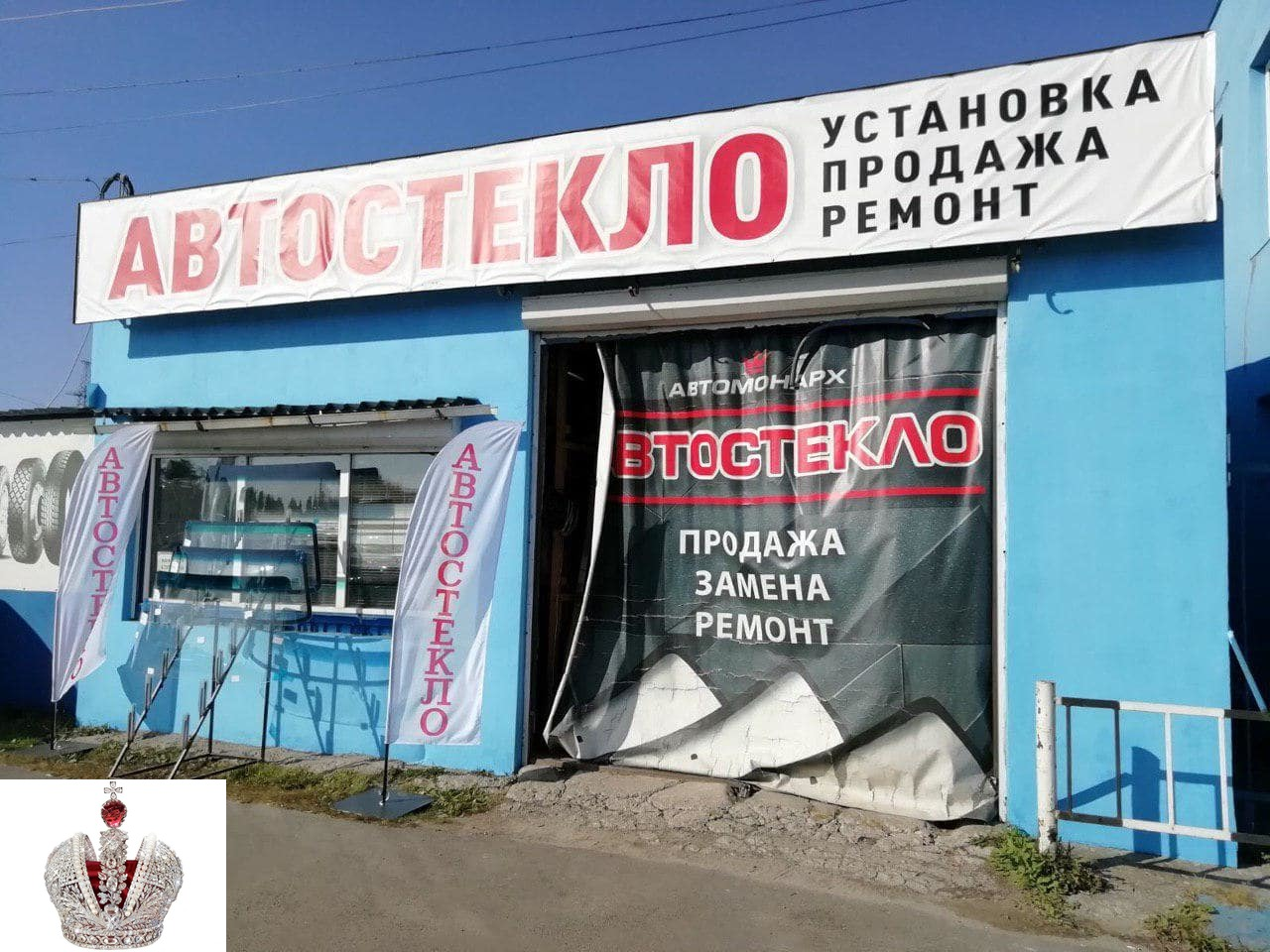 Продаж автостекол в Авто Монарх в Харькове